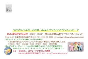 Awaji2